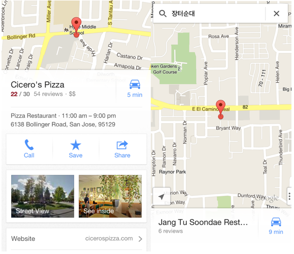 왼쪽은 동네 피자집 정보, 오른쪽은 동네 순대식당이름을 그대로 한글로 검색했을때.(실리콘밸리에서)