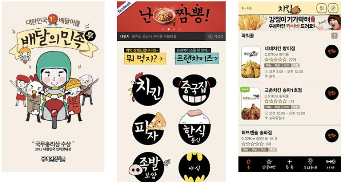'배달의 민족'은 스마트폰을 통해서 쉽게 음식배달주문을 할 수 있도록 해주는 앱이다. (화면출처:우아한 형제 홈페이지)