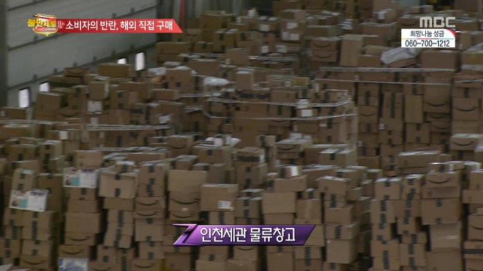 인천세관에 쌓여있는 배송박스들. 자세히 보면 대부분 아마존박스다. (MBC방송캡처)