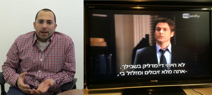 Hasoffers.com 텔아비브지사에서 만난 아리. 그의 설명처럼 이스라엘TV는 웬만한 서구 프로그램을 다 더빙없이 자막으로 내보내고 있었다.