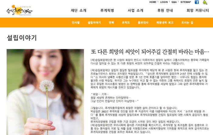 승일희망재단 홈페이지.
