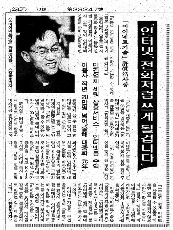 1996년 1월 5일자 조선일보 사회면 캡처