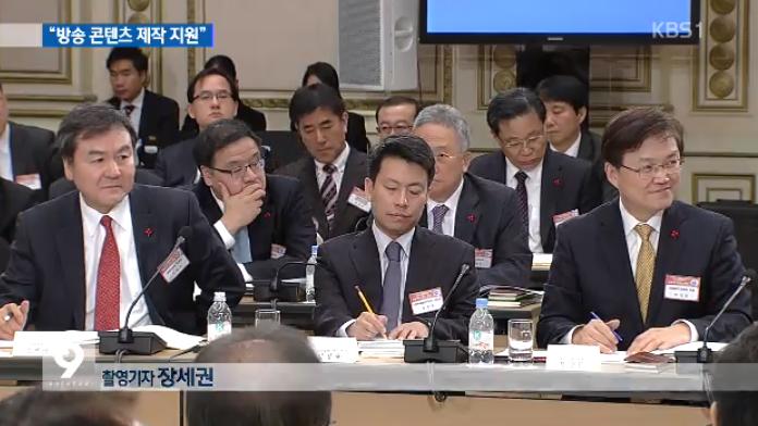 내 왼쪽은 신제윤 금융위원회 장관 오른쪽은 최양희 미래창조과학부 장관 (KBS뉴스캡처)