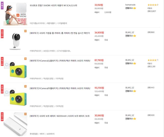 샤오미의 제품은 요즘 한국의 온라인쇼핑몰에서도 인기다. 한국에서도 점점 저변을 넓혀가고 있다.
