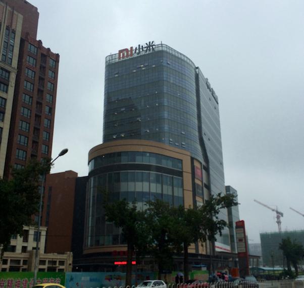 베이징의 샤오미 본사 건물.