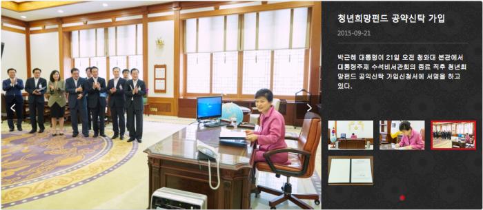 사진출처 : 청와대 홈페이지