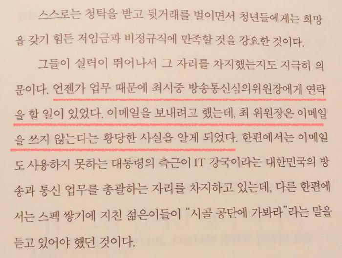 출처 : 이기는 야당을 갖고싶다.(금태섭 저) 37쪽.