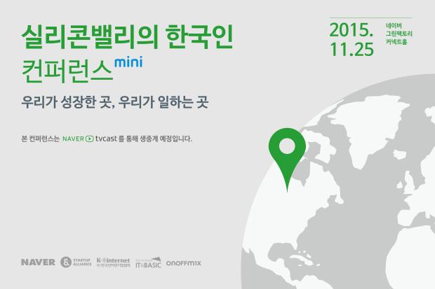 svkorean_mini_con