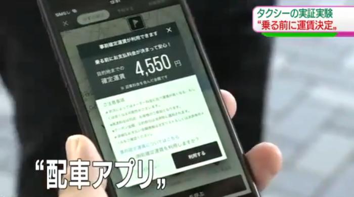 우버시대를 대비하는 일본의 택시업계