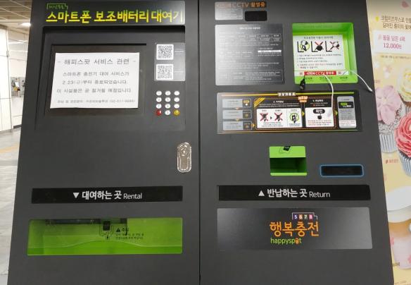 한국과 중국의 보조배터리 대여기를 보고 든 생각